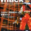 .hack//感染拡大Vol.1のゲームと攻略本の中で どの作品が最もレアなのか
