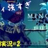 【Minoria】パリィが強すぎる#2
