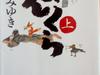 村上豊さんの挿絵