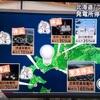 補足-北海道全域停電