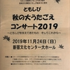 うたごえ喫茶「新宿ともしび」2年間の思い出(4) 春・秋の「大うたごえ」