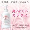 体臭・加齢臭・臭い足などの強力な臭いを防ぐボディソープで全身バラの香り