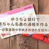 【ゆうちょ銀行】赤ちゃん名義の通帳を作る!必要書類や手続きの流れは?銀行印は家族と分けるべき?