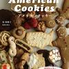 おせちに飽きたらクッキー!「アメリカンクッキー」本