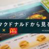 1時間540円?台湾のマクドナルドの時給から見る台湾人