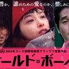 3分で映画『オールド・ボーイ(2003)』を語れるようになるネタバレあらすじ