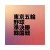 【オリンピック 野球 準決勝】
