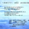 2017年1月28日(土)〜29日(日)牛田裕貴写真展「世界の今」を開催します(イベント終了報告追記版)