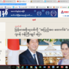 ミャンマーメディアはアウンサンスーチー氏訪日をどう報じているのか