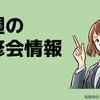 【4/19-25】徳島県の薬剤師向け研修会・勉強会情報