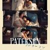 【洋画ログ】パターソン Paterson【ネタバレ感想】
