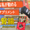 女子プロボクサーモンブランみきさんは「浅草肝腎腸」がお好き!