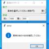 【python】【tkinter】【OpenCV】自作の画像編集アプリにエラー表示機能を付ける