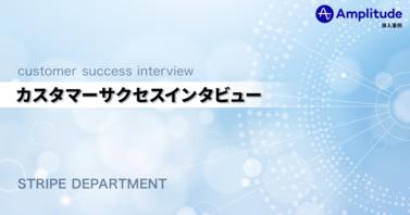 STRIPE DEPARTMENT|ユーザー事例
