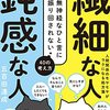 【新刊】 40の考え方 五百田達成の繊細な人 鈍感な人