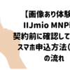 【画像あり体験記】IIJmio端末セットMNP契約前に確認しておきたいスマホ申込方法(手順)の流れ<2021/08/31までRedmi 9T 一括110円&初期費用1円キャンペーン実施中>
