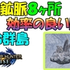【モンハンライズ】 寒冷群島 レア鉱脈8ヶ所 効率の良い周回 【モンスターハンターライズ】