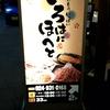 【メモ記事】「いろはにほへと 郡山駅前店」
