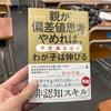 日本アクティブラーニング協会からの献本