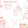 京都タワーも「コト消費」でリニューアル!