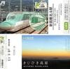 新函館北斗駅 わがまちご当地入場券