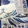 """【美術展】『新・北斎展 HOKUSAI UPDATED』:""""画狂老人""""の描く「富士と青」がとても綺麗!"""