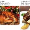 各国のクリスマス4(イタリア編) クリスマスに七面鳥を食べますか?クリスマスケーキを食べますか? 昨年に引き続き,ドイツ(一昨日アップ)・フランス(昨日アップ),イタリアのクリスマスの食べ物をウェブ上で調べてみました.