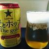 【レビュー】麦とホップ The gold