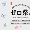 Net Branchの三菱UFJがNicos会員向けにゼロ祭り開催中!抽選で1回分のお買い物無料!