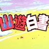 【1990年代~】週刊少年ジャンプアニメ化作品を振り返る その②