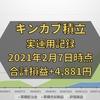 キンカブ積立 運用記録 合計損益は+4,881円でした(2021年2月7日時点)【積立投資】【個別銘柄】