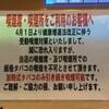 4/1から、紙巻きタバコ禁止になりました。 (@ 自遊空間 巣鴨駅前店 in 豊島区, 東京都)