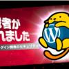 WordPressプラグイン開発のセキュリティ