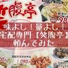 笑腹亭(福岡市中央区)デリバリーしてみた!美味しすぎてリピート確定