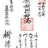 宇奈月温泉・樹徳寺(富山県)の御朱印