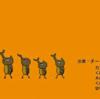 NHK-Eテレ「0655」チーム・カブトムシのメンバーの名前「うのきろり」