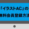 無料でイラストがダウンロードできる「イラストAC」の会員登録方法