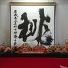 3-330   可睡斎のひなまつり…おひなさまアレンジに感動!!!