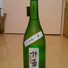 杉勇 初しぼり 純米酒 生原酒