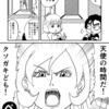 【更新-ペ天使さん】第14話:天は乱れて