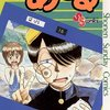 究極超人あ~る(1985 ゆうきまさみ)