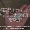 948食目「福岡発!カイコで新型コロナウイルスを撃退?!」カイコで抗原・抗体を作り出すことに成功した福岡のベンチャー 詳しくは高島宗一郎市長が解説