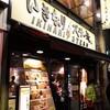いきなり!ステーキ 大宮東口店で食事して帰ろう