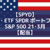 【SPYD】米国株・ETF SPDR ポートフォリオS&P 500 21・3月【配当】