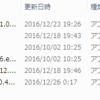 アップデートによるファイルの増加と消去/SONAR
