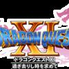 ドラゴンクエスト11の発売日決定!+DQ11最新PV公開とその他PV&画像まとめ