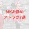 【マジックキングダム】日本にない!お勧めアトラクション7選!