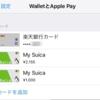 Apple Payでsuica導入!早まるなsuicaはオンラインで作れる!