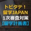トビタテ!留学JAPAN-1次審査対策【留学計画書】