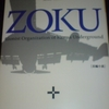 読書感想文 『ZOKU』 森博嗣 を読んだ